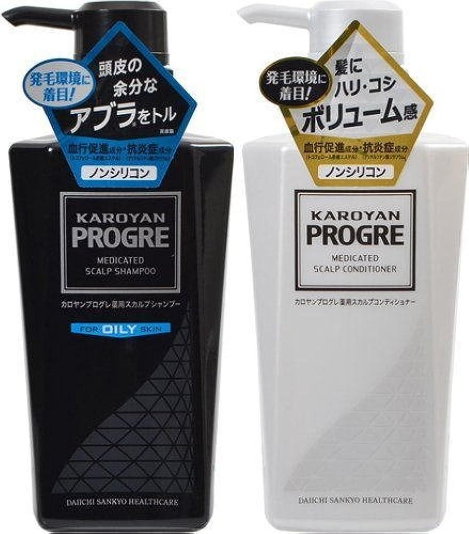 香水夢中れんがカロヤン プログレ 薬用スカルプシャンプー OILY + コンディショナー 各300ml