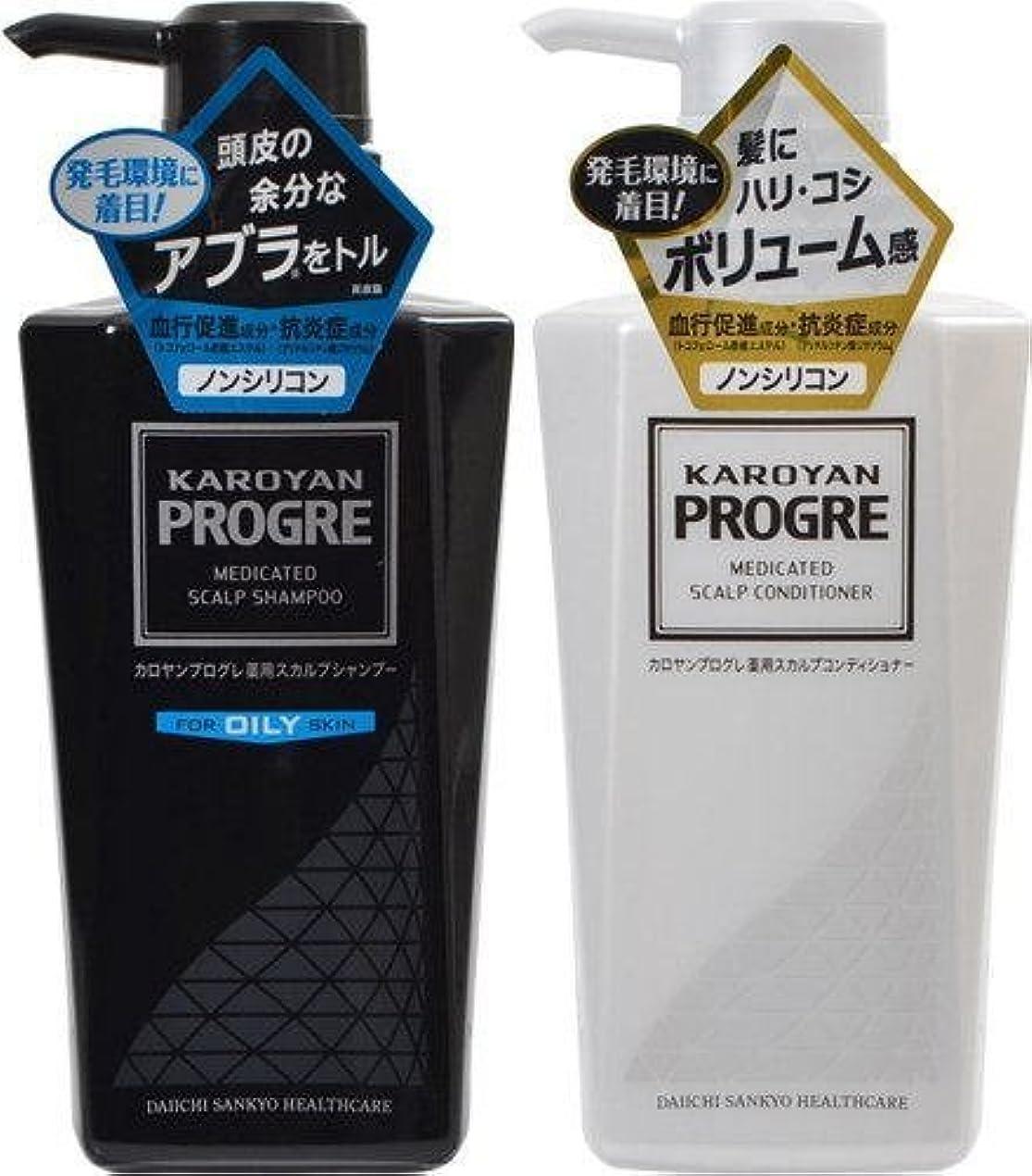 外向き組立意外カロヤン プログレ 薬用スカルプシャンプー OILY + コンディショナー 各300ml