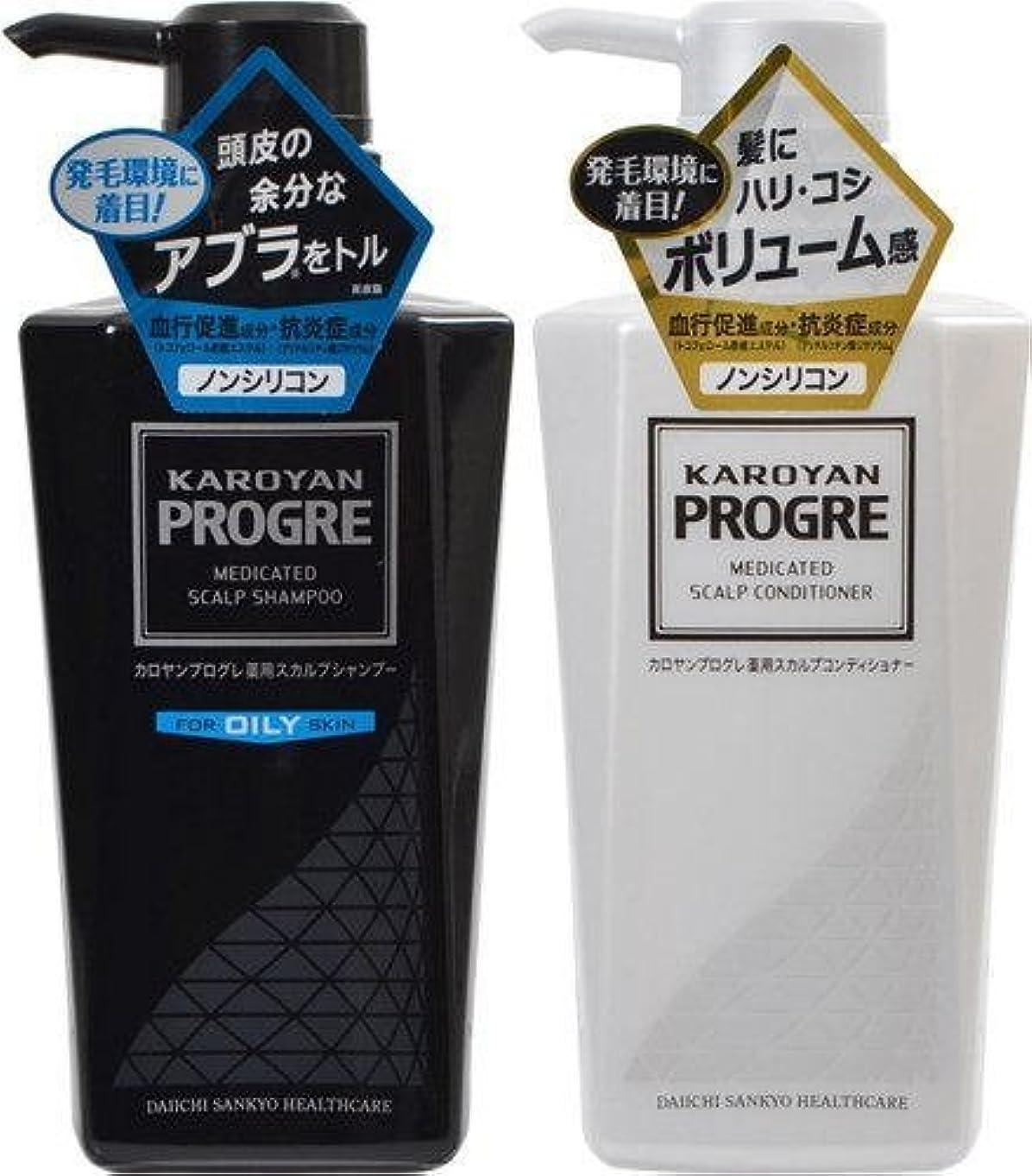 鍔染色ブラウンカロヤン プログレ 薬用スカルプシャンプー OILY + コンディショナー 各300ml