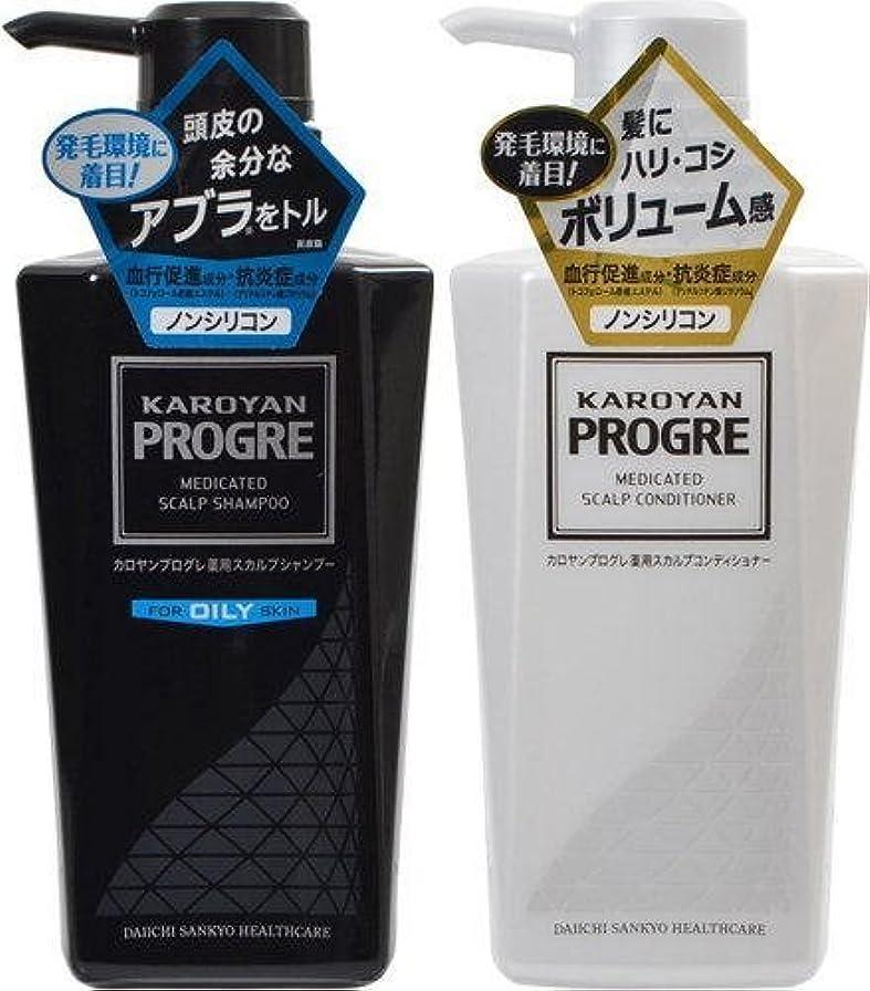 カロヤン プログレ 薬用スカルプシャンプー OILY + コンディショナー 各300ml