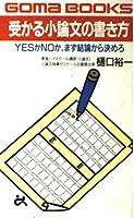 受かる小論文の書き方―Yesかnoか、まず結論から決めろ (ゴマブックス)