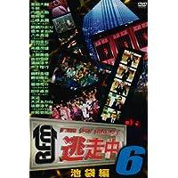 逃走中6~run for money~