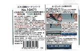 Nゲージ 10471 TOMIX24系25形用カーテン (オハネ4輛・ハネフ1輛ロネ個室1輛) 開閉
