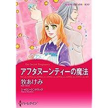 アフタヌーンティーの魔法 (ハーレクインコミックス)