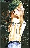 ランウェイの恋人(2) (フラワーコミックス)