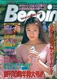 Beppin (ベッピン) No.120  1994年 7月1日号 [雑誌]