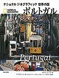ポルトガル (ナショナルジオグラフィック世界の国)