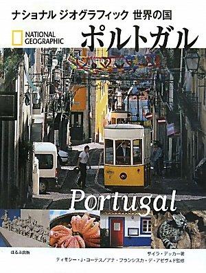 ポルトガル (ナショナルジオグラフィック世界の国)の詳細を見る