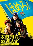 太鼓持ちの達人~正しい××のほめ方~ Blu-ray BOX