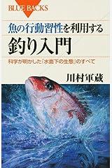 魚の行動習性を利用する 釣り入門―科学が明かした「水面下の生態」のすべて (ブルーバックス) 新書