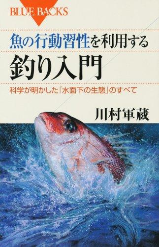 魚の行動習性を利用する 釣り入門—科学が明かした「水面下の生態」のすべて (ブルーバックス)