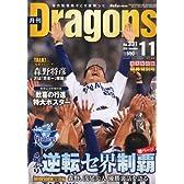 月刊 Dragons (ドラゴンズ) 2010年 11月号 [雑誌]