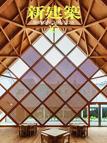 新建築2018年10月号/木造特集