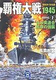 覇権大戦1945〈2〉日米英連合艦隊の強襲 (学研M文庫)