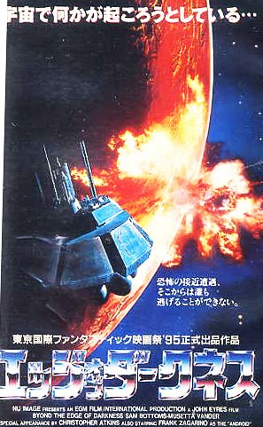 エッジ・オブ・ダークネス(字幕 [VHS]