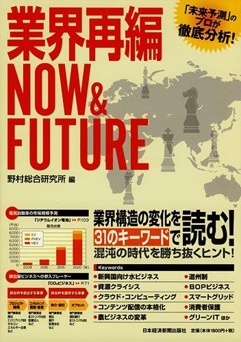 業界再編NOW & FUTURE