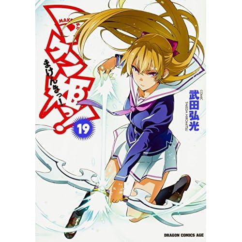 マケン姫っ! ‐MAKEN‐KI!‐ 19 (ドラゴンコミックスエイジ た 2-1-19)