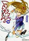 マケン姫っ! -MAKEN-KI!- 第19巻