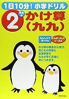 1日10分!小学ドリル2年生のかけ算(九九)