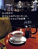 丸山珈琲の スペシャルティコーヒーと、コーヒーショップの仕事