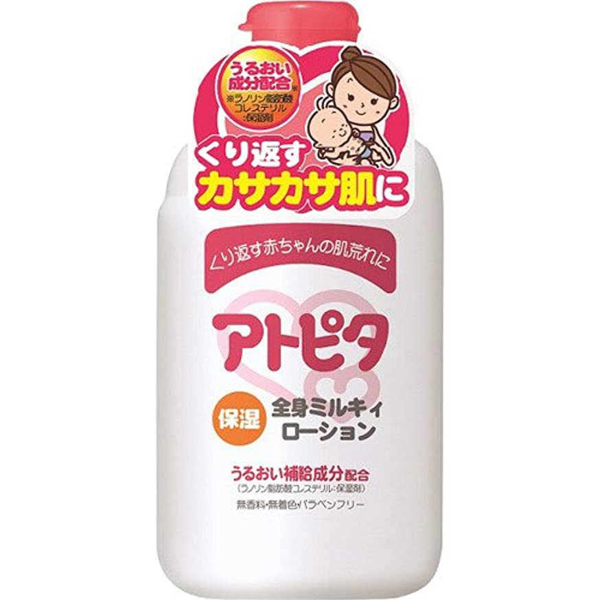 オート定期的代数的新アルエット アトピタ ベビーローション乳液 120ml ×10個セット