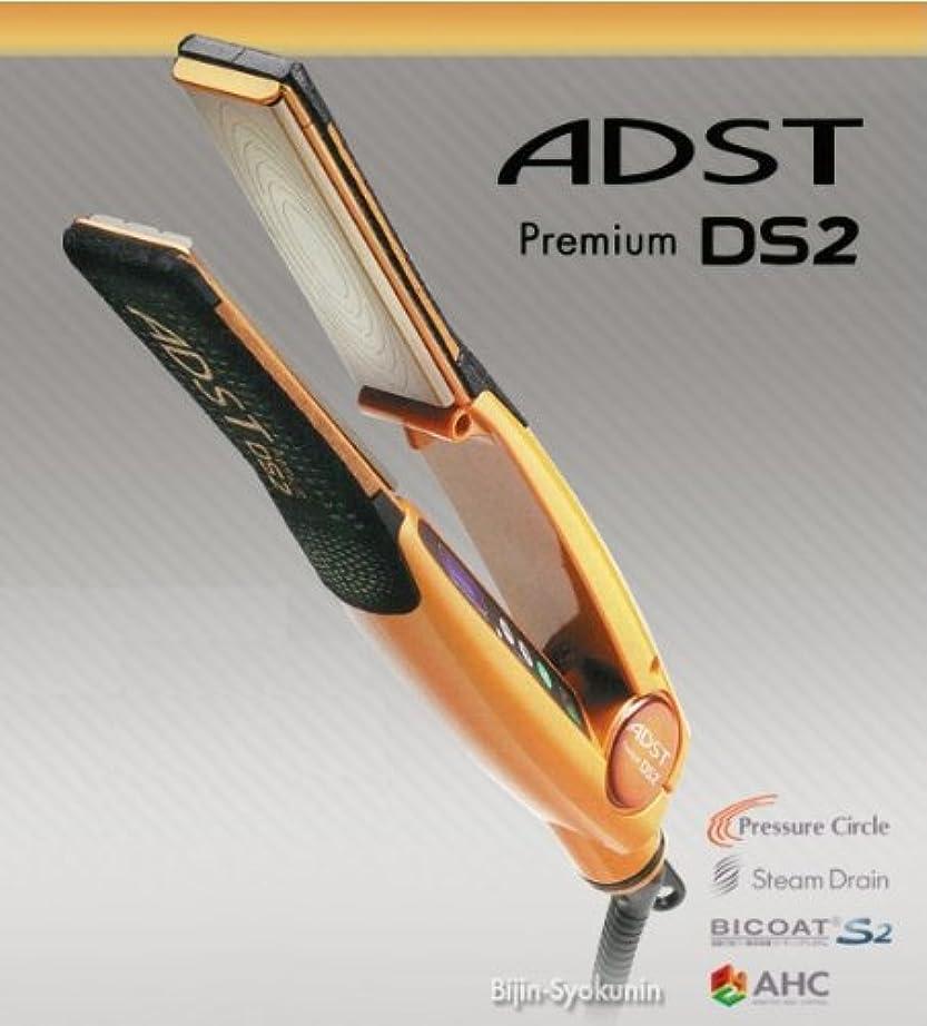 作動するリダクターチームADST Premium DS2 アドスト プレミアム DS2 ストレートアイロン