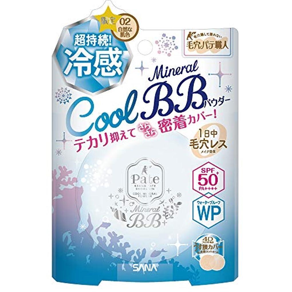 グループ夕食を作る八百屋毛穴パテ職人 ミネラルBBパウダーCOOL 02 自然な肌色 ウォータープルーフ SPF50+ PA++++