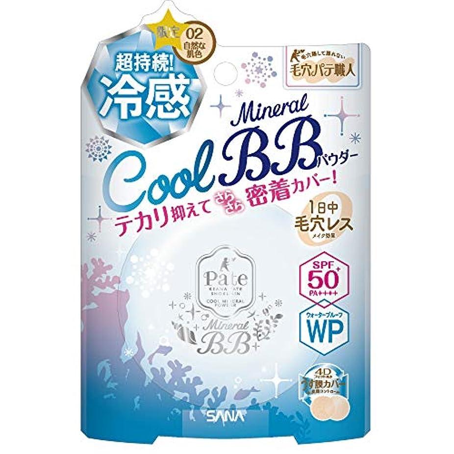 レール司書中庭毛穴パテ職人 ミネラルBBパウダーCOOL 02 自然な肌色 ウォータープルーフ SPF50+ PA++++