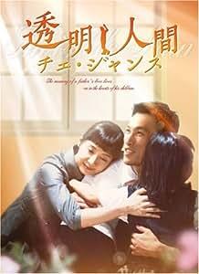 透明人間 チェ・ジャンス [DVD]