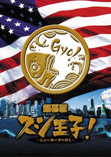 銀幕版 スシ王子! 〜ニューヨークへ行く〜 並 [DVD]