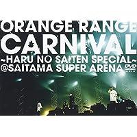 カーニバル 〜春の祭典スペシャル〜 atさいたまスーパーアリーナ