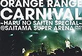 カーニバル~春の祭典スペシャル~atさいたまスーパーアリーナ[DVD]