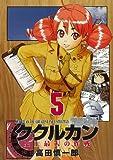 ククルカン史上最大の作戦 5 (Gファンタジーコミックス)