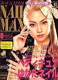 NAIL MAX (ネイル マックス) 2008年 08月号 [雑誌] 画像