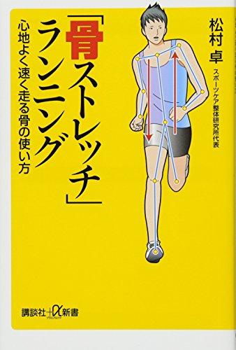 「骨ストレッチ」ランニング 心地よく速く走る骨の使い方 (講談社+α新書)