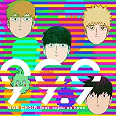 99.9♪MOB CHOIR feat. sajou no hanaのCDジャケット