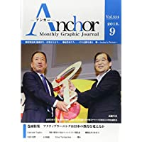 月刊 Anchor(アンカー) 2018-9月号