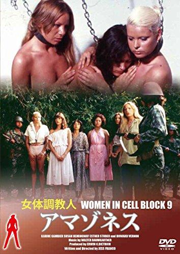 女体調教人アマゾネス [DVD]
