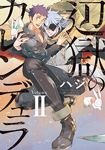 辺獄のカレンデュラ II (ダリアコミックス)の詳細を見る
