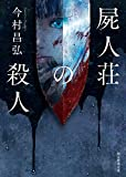 屍人荘の殺人 (創元推理文庫)