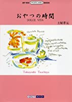 おやつの時間―DOLCE VITA (ART BOX POSTCARD BOOK)