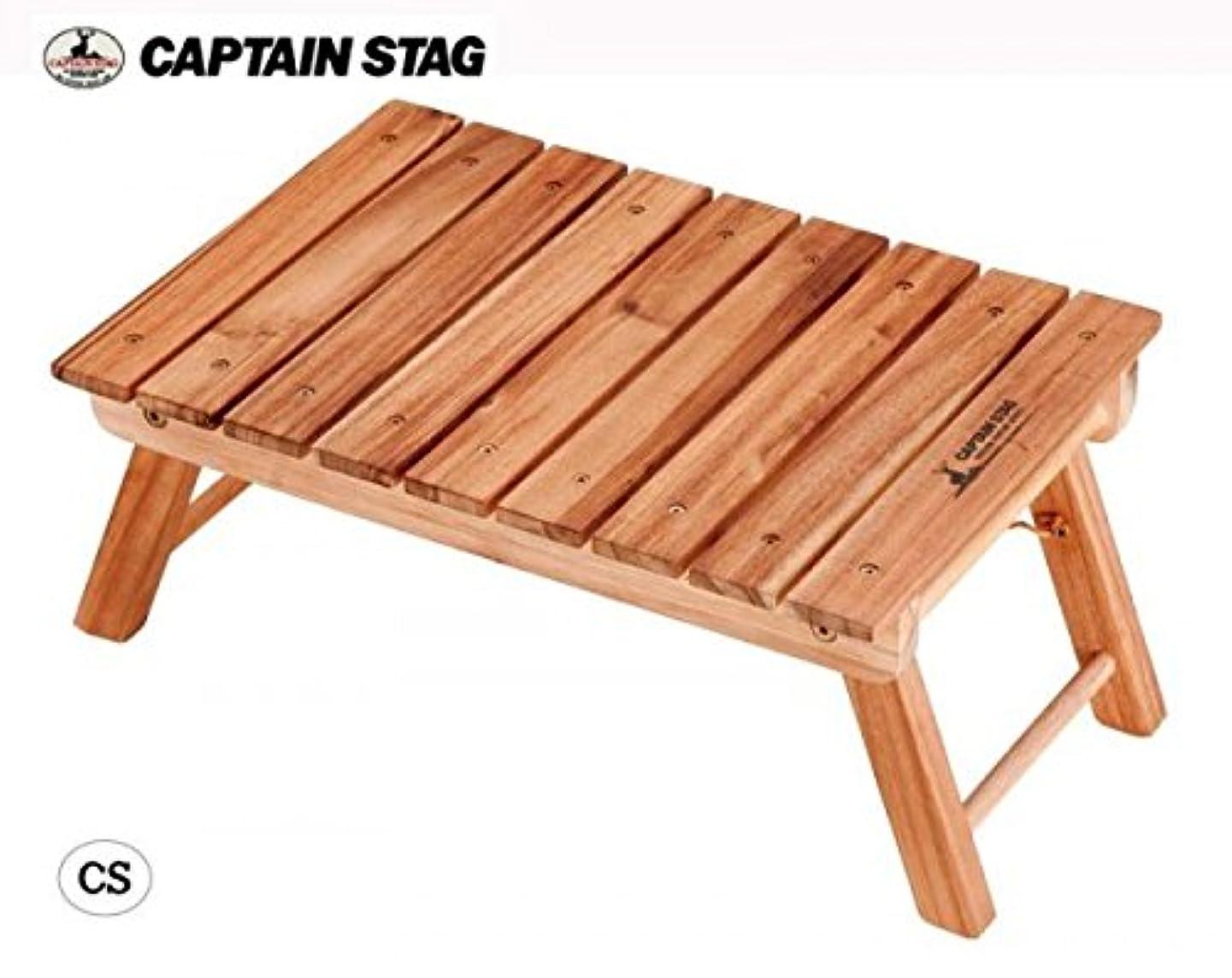 その結果キャンベラ書き込みCAPTAIN STAG CSクラシックス FDパークテーブル(45) UP-1006