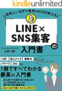 """自宅にいながら毎月100万円売上る"""" LINE×SNS集客""""の入門書"""