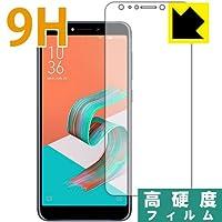 PET製フィルムなのに強化ガラス同等の硬度 9H高硬度[光沢]保護フィルム ASUS ZenFone 5 Lite (ZC600KL)/ZenFone 5Q 前面のみ 日本製