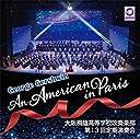 パリのアメリカ人/大阪桐蔭高等学校吹奏楽部 第13回定期演奏会(WKCD-0116)