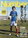 Sports Graphic Number (スポーツ・グラフィック ナンバー) 2013年 12/26号 [雑誌]