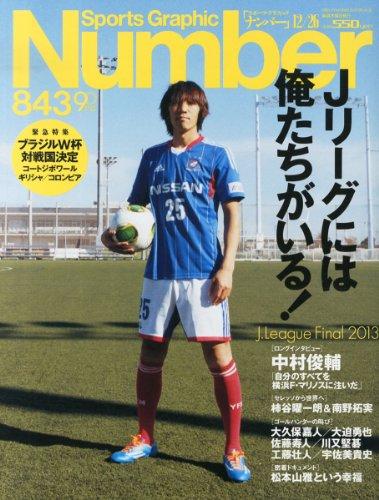 Sports Graphic Number (スポーツ・グラフィック ナンバー) 2013年 12/26号 [雑誌]の詳細を見る