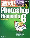 速効!図解 Photoshop Elements 6 Windows版 (速効!図解シリーズ)
