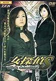 女探偵S 前編 [DVD]