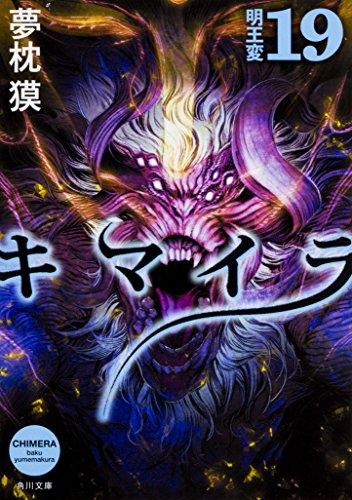 [画像:キマイラ19 明王変 (角川文庫)]
